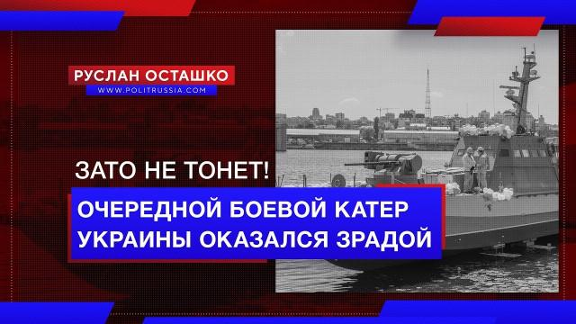 """""""Зато не тонет!"""" Боевой катер Украины вышел зрадой (Руслан Осташко)"""