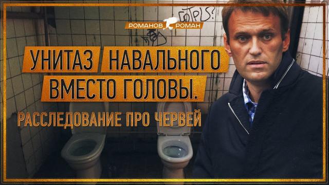 Унитаз Навального вместо головы. Расследование про червей (Роман Романов)