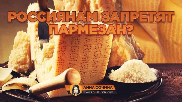 """Балаболы истерят"": россиянам запретят хамон и пармезан? (Анна Сочина)"