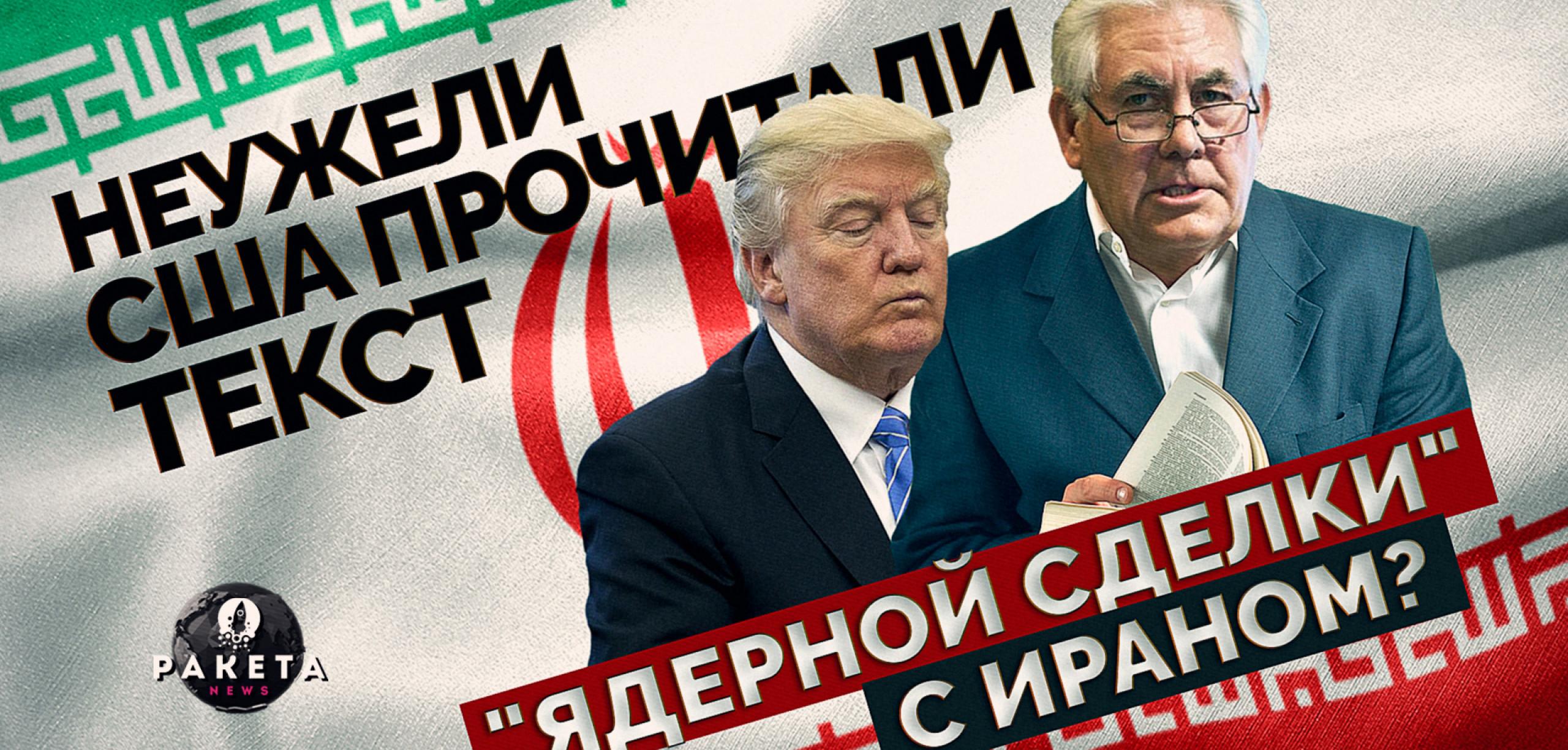 """Неужели США прочитали текст """"ядерной сделки"""" с Ираном?"""