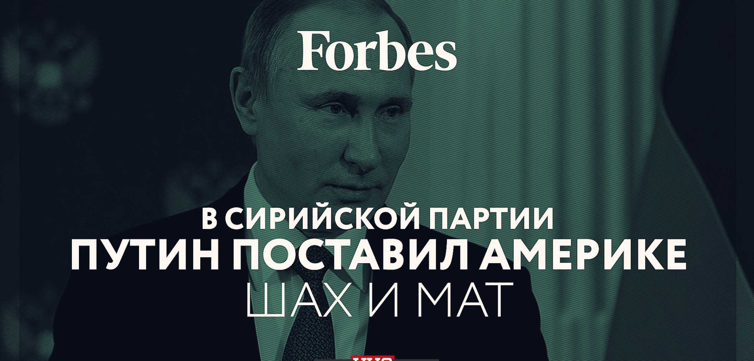 """Forbes"": в сирийской партии Путин поставил Америке шах и мат"