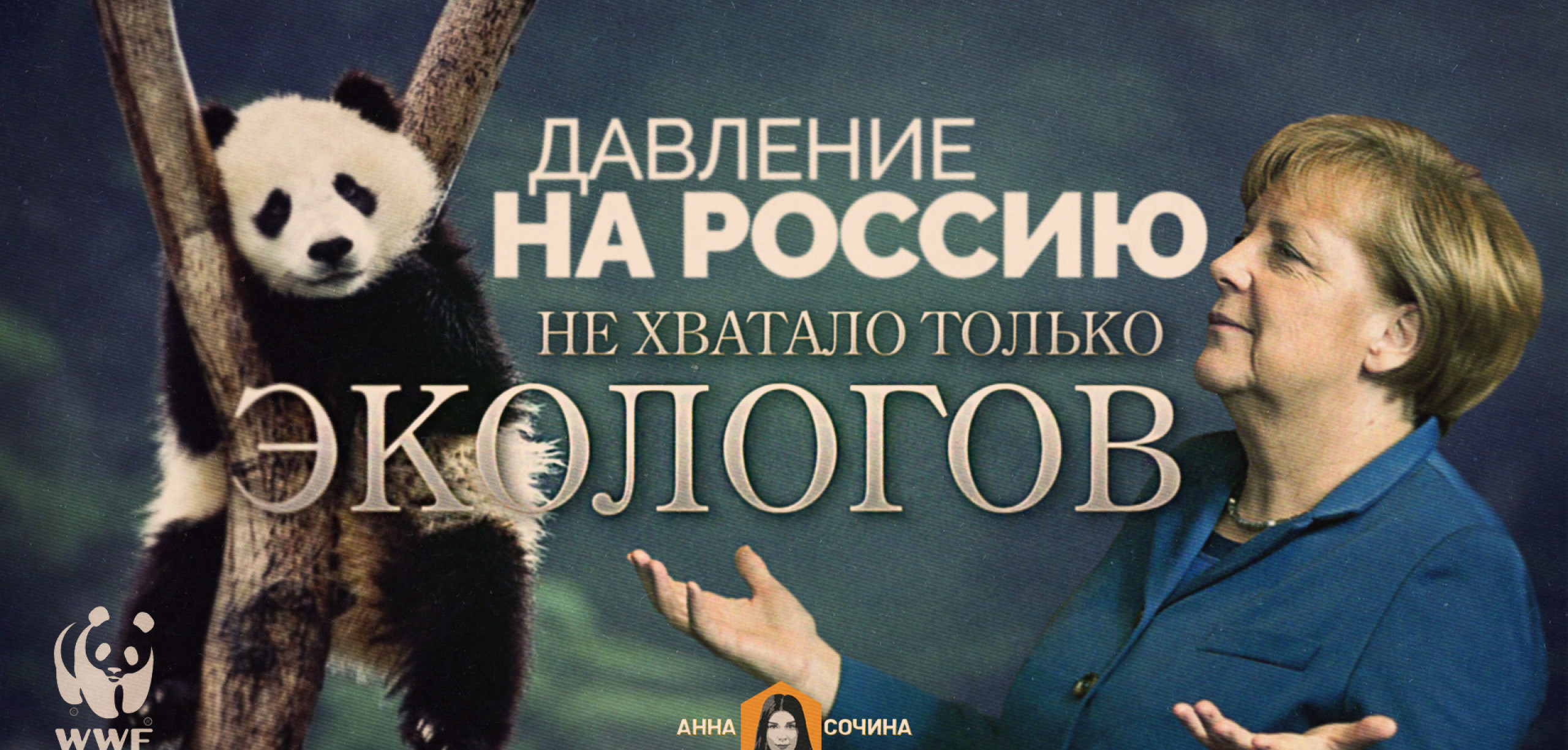 Давление на Россию: не хватало только экологов