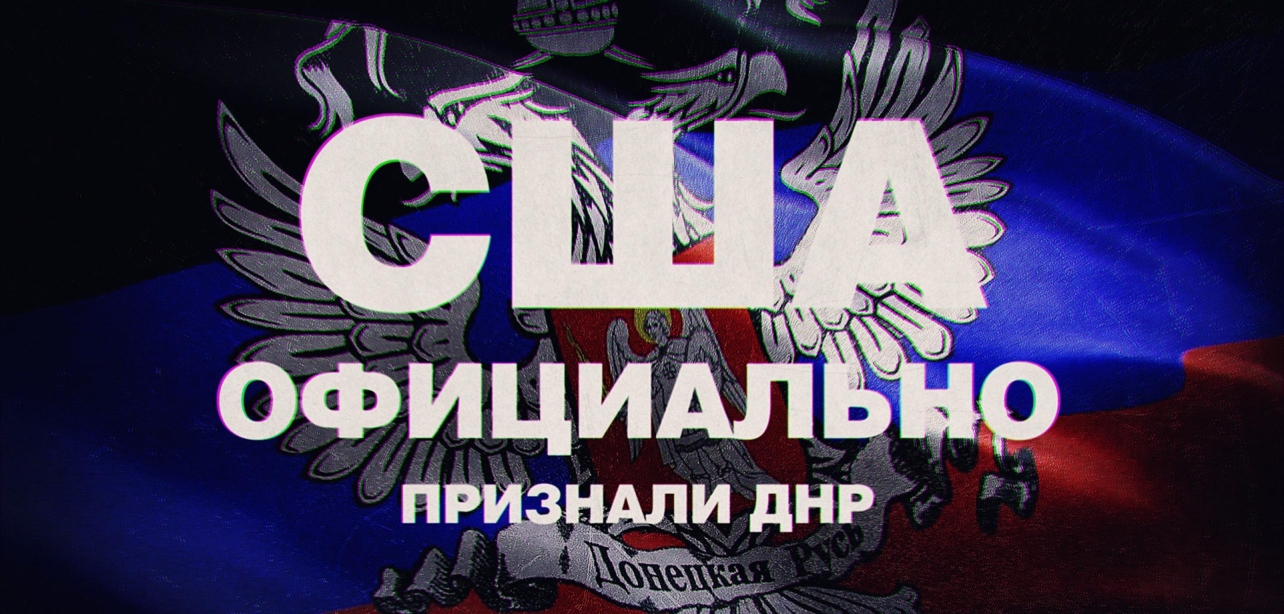 США официально признали ДНР