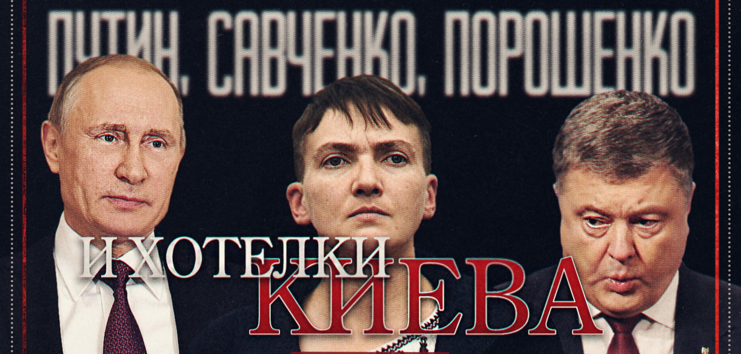 Савченко, Порошенко, Путин и хотелки Киева