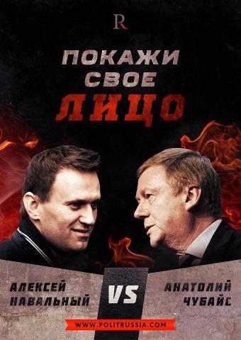 Психологический анализ дебатов Навального и Чубайса