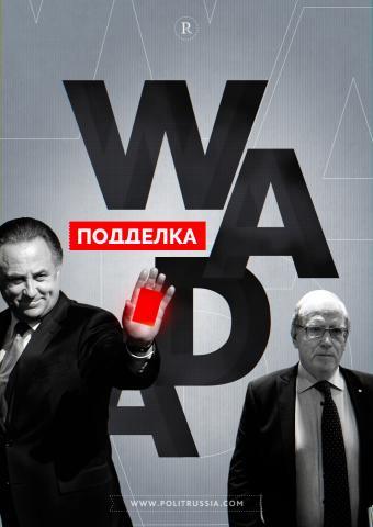 Фальшивка WADA: Российский спорт идет в суд из-за доклада Макларена